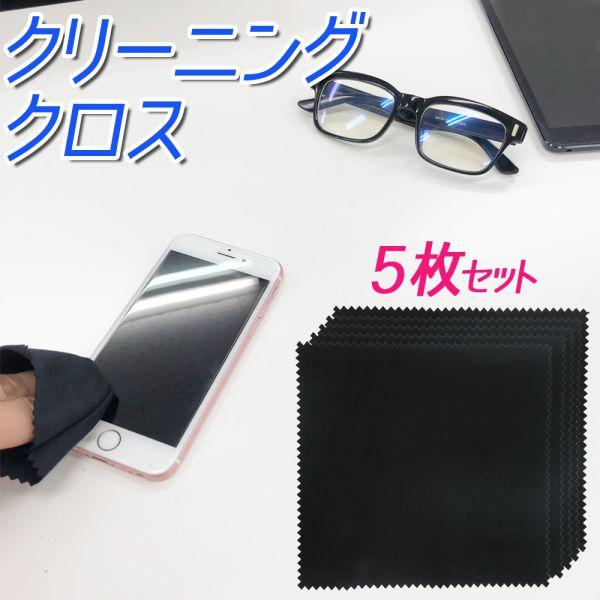クリーニングクロス 5枚セット 眼鏡拭き スマホ 画面 清掃 指紋 汚れ スマートフォン めがね 送料無料