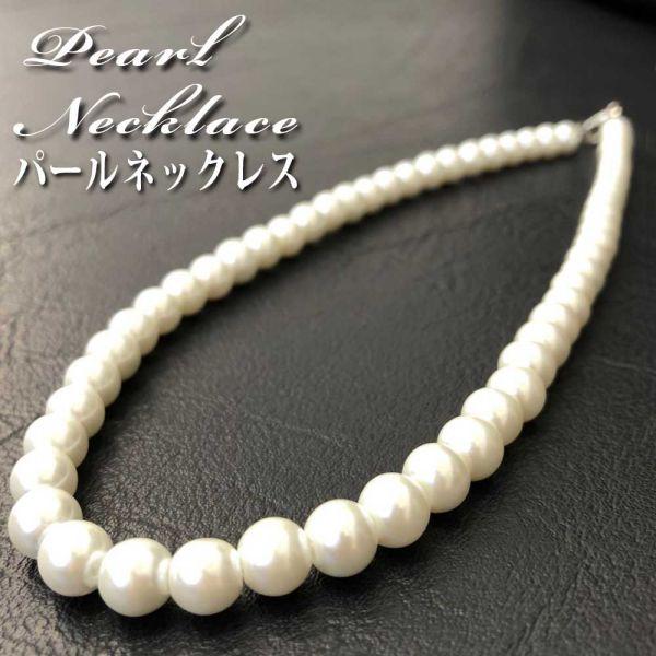 パールネックレス ガラス製 真珠 8mm 白真珠 冠婚葬祭 即納 送料無料 ジュエリー アクセサリー 首飾り プレゼント レディース