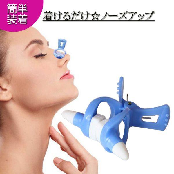 [jolifavori]鼻を高くするための美鼻クリップ 鼻高々ノーズアップ 美容グッズ