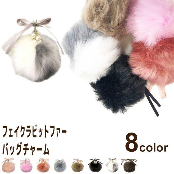 りぼん付きボンボンファーバッグチャーム☆ 送料無料 キーホルダー カバンなどのワンポイントアクセントに(8色)