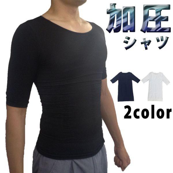 加圧シャツ メンズ インナー 加圧インナー 加圧Tシャツ スポーツ ウエスト エクササイズ 姿勢矯正 送料無料 腹筋 男性 トレーニング