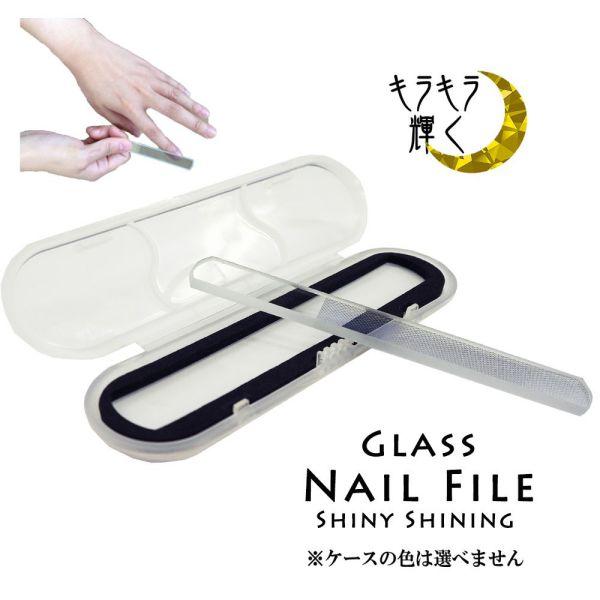 爪やすり 表面 磨き 爪やすり ガラス製 ネイル ファイル ケース付 nail つやつや 送料無料