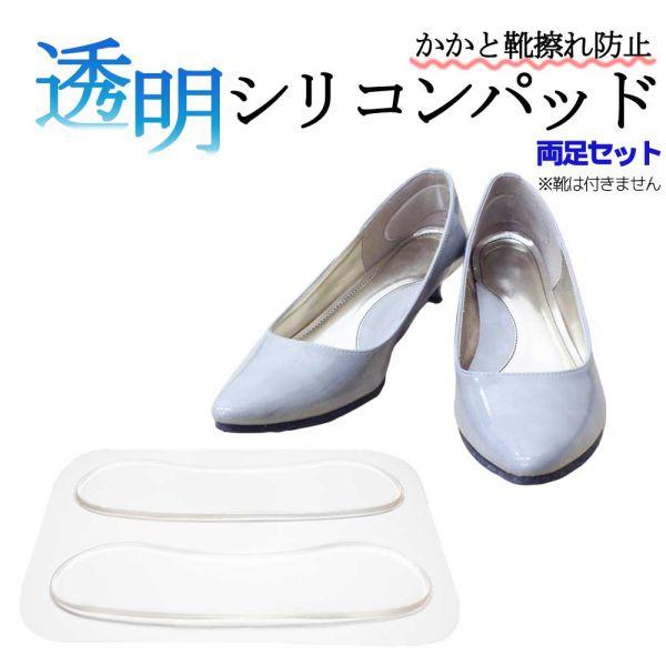 靴擦れ防止シリコンパッド インソール かかと 踵 保護 クッション シリコン 送料無料