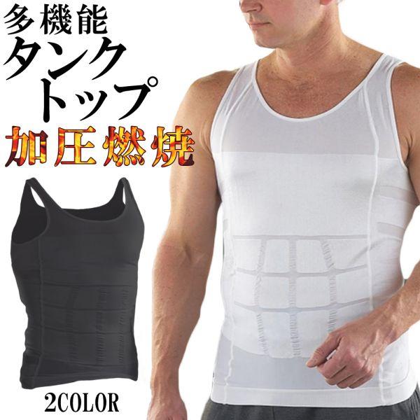 男性用 加圧シャツ Tシャツ タンクトップ 送料無料 加圧インナー ダイエット 1000円ポッキリ 加圧トレーニング
