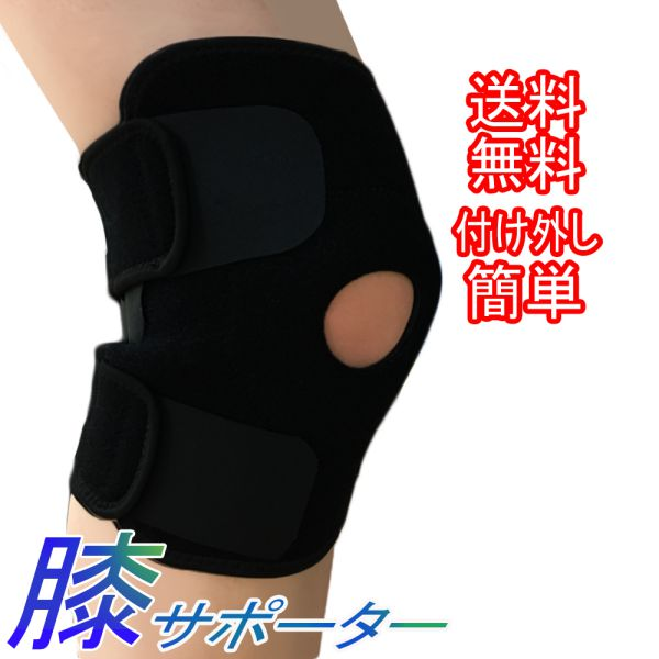 膝サポーター 送料無料 ひざ サポート クッション スポーツ 運動 膝痛 保護