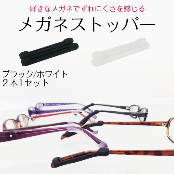 眼鏡ストッパー めがね メガネ 滑り止め 落下防止 グッズ 送料無料