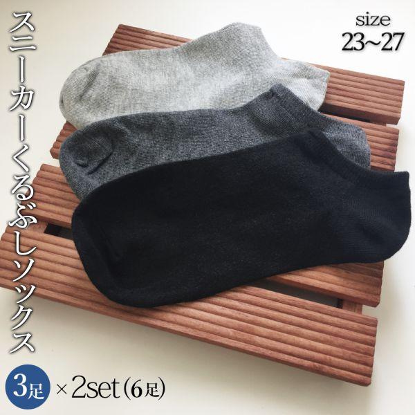 ソックス 6足セット 靴下 スニーカーソックス アンクレット くるぶし 無地 送料無料 1000円ポッキリ