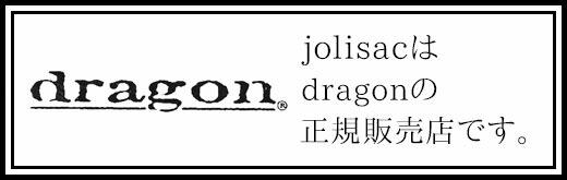 ドラゴン正規販売店