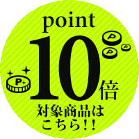 ポイント10倍