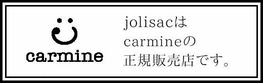 carmine正規販売店