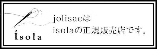 isola正規販売店