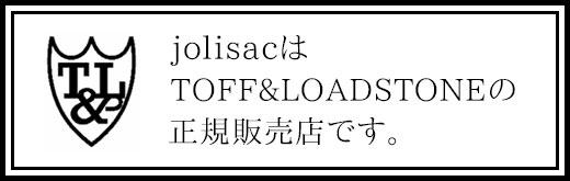 TOFF&LOADSTONE正規販売店