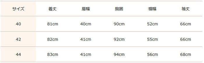 capehorn BLANCA サイズ表