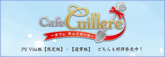 Cafe Cuillere 〜カフェ キュイエール〜[PS Vita版]好評発売中!