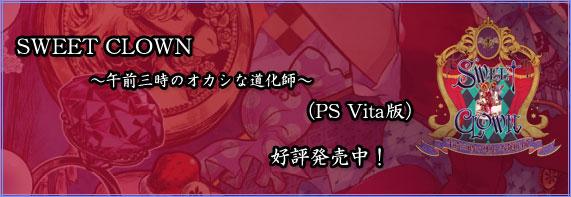 SWEET CLOWN 〜午前三時のオカシな道化師〜[PS Vita版]好評発売中!