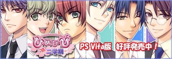 ひめひび 続!二学期-New Princess Days!!-[PS Vita版]好評発売中!