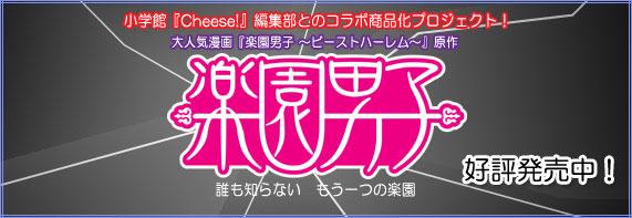 楽園男子[PSP版]好評発売中!