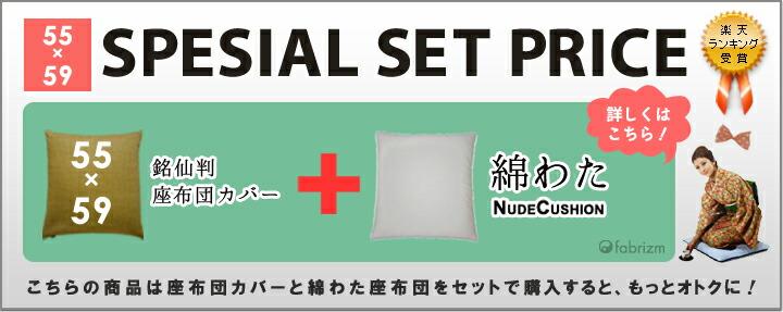 【日本製(made in JAPAN)】組み合わせは自由自在!綿わた100%の座布団の中身セットが納得プライス