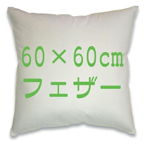 スモールフェザー1.6kg入りフェザー60角ヌードクッション(60cm×60cm) クッション/クッションカバー/60×60/合皮/レザー/アイボリー/白/無地/かっこいい/背当て/ソファー/一人暮らし