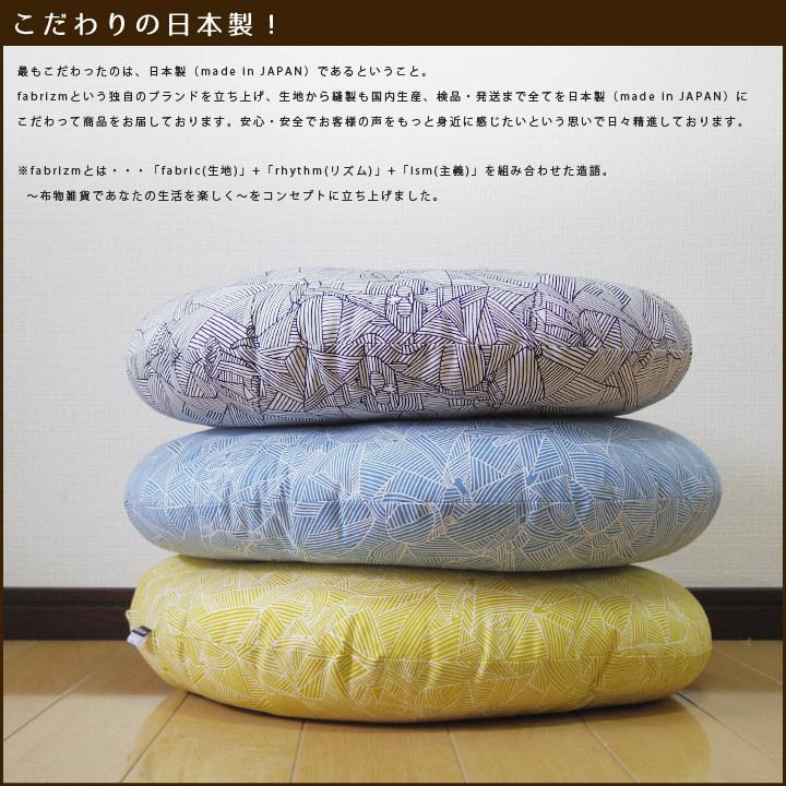 最もこだわったのは、日本製(made in JAPAN)であるということ。 fabrizmという独自のブランドを立ち上げ、生地から縫製も国内生産、検品・発送まで全てを日本製(made in JAPAN)に こだわって商品をお届しております。安心・安全でお客様の声をもっと身近に感じたいという思いで日々精進しております。 ※fabrizmとは・・・「fabric(生地)」+「rhythm(リズム)」+「ism(主義)」を組み合わせた造語。    〜布物雑貨であなたの生活を楽しく〜をコンセプトに立ち上げました。