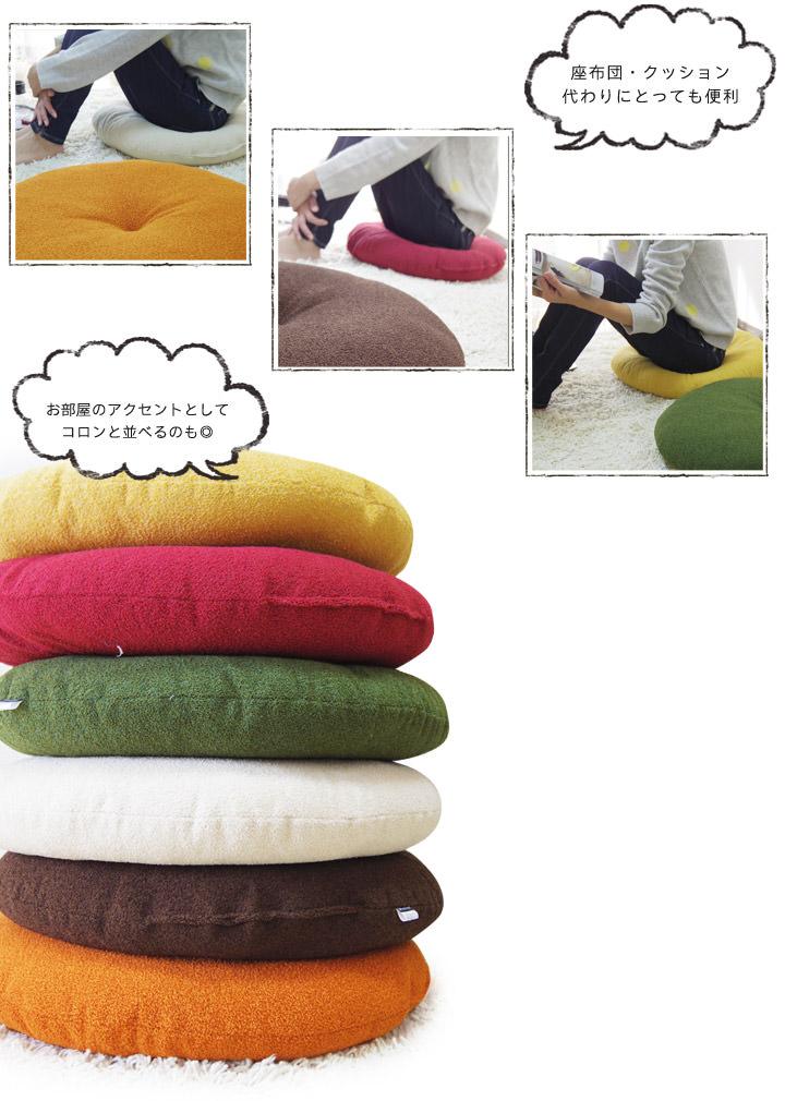 座布団や枕として使えます
