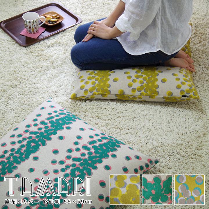 座布団カバー タマリ