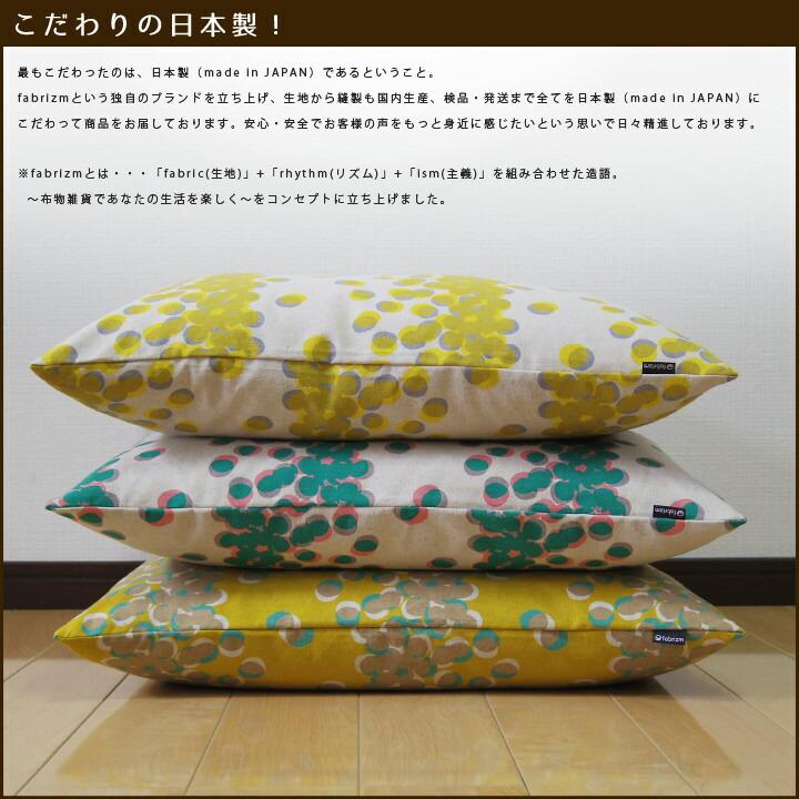 座布団カバー 日本製