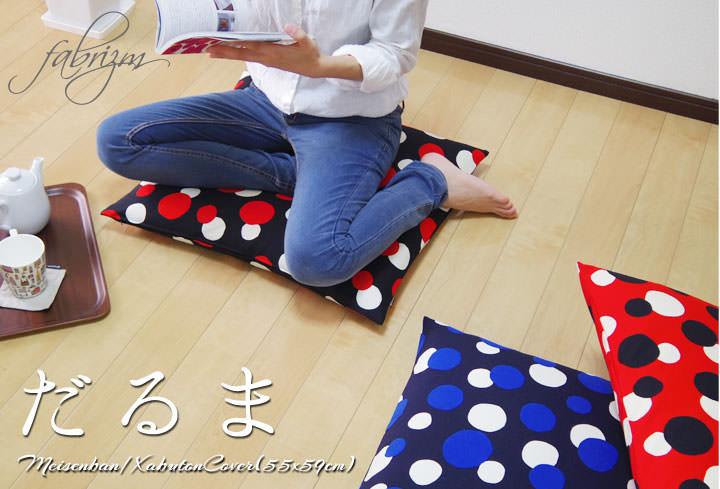銘仙判/座布団カバー(55×59cm)ダルマ