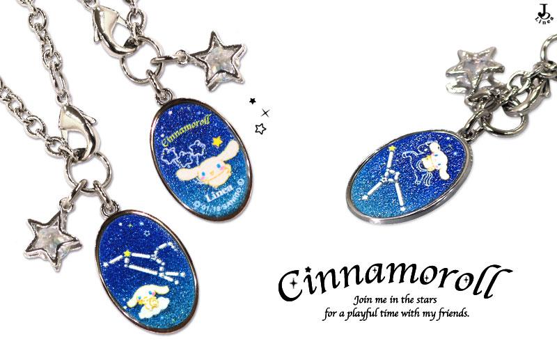 サンリオ,シナモロール,12星座,メダルチャーム
