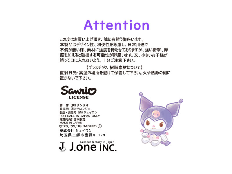 【メール便可】SANRIO,サンリオ,クロミ,スマホケース,日本製