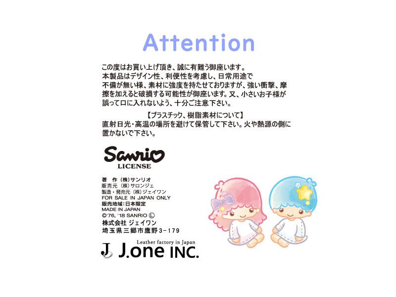 【メール便可】SANRIO,サンリオ,リトルツインスターズ,スマホケース,日本製