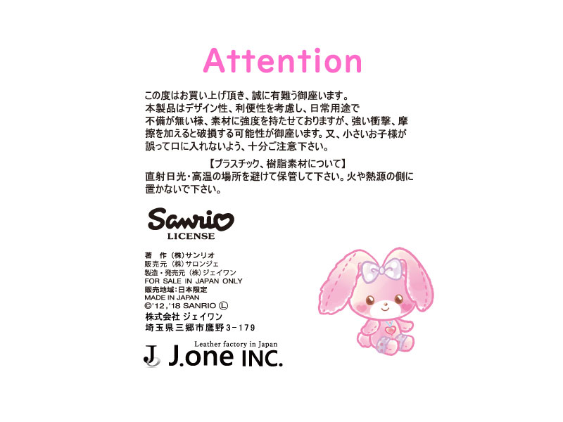 【メール便可】SANRIO,サンリオ,ぼんぼんりぼん,スマホケース,日本製