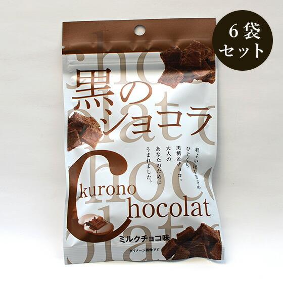 黒のショコラミルク