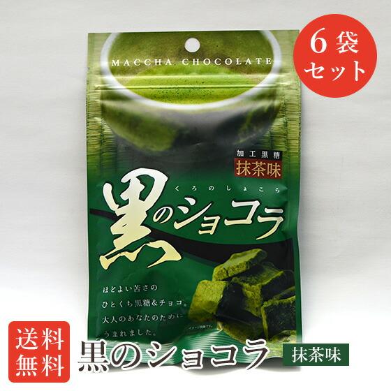 黒のショコラ抹茶