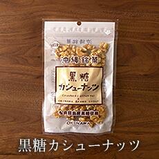 黒糖カシューナッツ