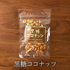 黒糖ココナッツ