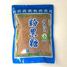 沖縄産粉黒糖