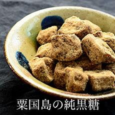 粟国島の黒糖