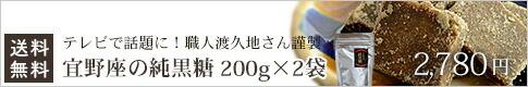 宜野座の純黒糖2袋セット