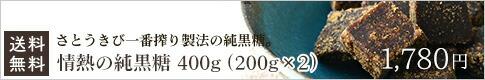 情熱の純黒糖3袋セット