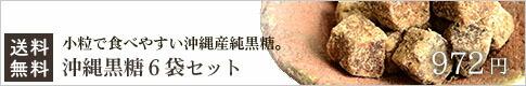 沖縄黒糖6袋セット