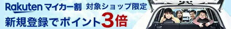 【対象ショップ限定】マイカー割登録&お買い物でポイント3倍キャンペーン