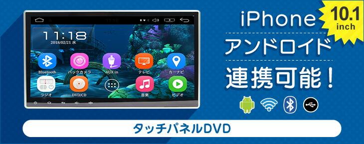 車載 カーナビ 2DIN 10.1インチDVDプレーヤー Android6.0 ラジオ SD Bluetooth 16GBHDD内蔵 アンドロイド スマートフォン iPhone WiFi 無線接続【一年保証】