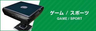ゲーム/スポーツ