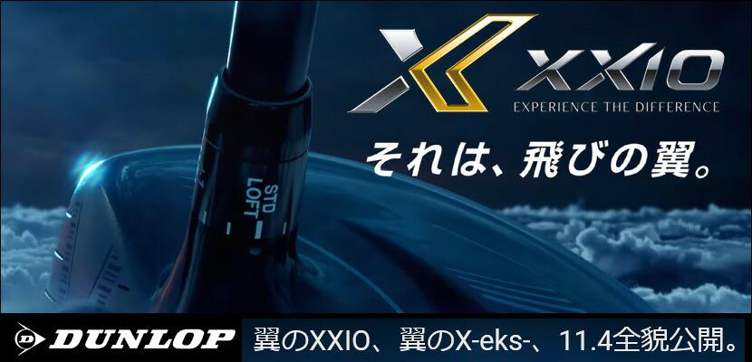 翼のXXIO、11月4日全貌公開