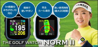 GPSゴルフウォッチがさらに進化!グリーンオン・NORM2!