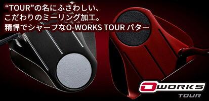 オッデセイ・O−WORKSツアーシリーズ
