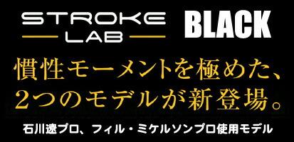 慣性モーメントを極めた2つのモデル登場!オデッセィ・ストロークラボBLACKシリーズ!