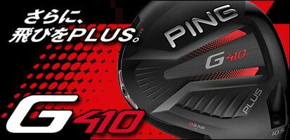 さらに飛びをPLUS!ピン・G410シリーズ!