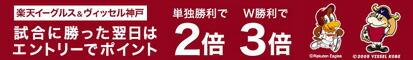 楽天イーグルス・ヴィッセル神戸・FCバルセロナの勝利でポイント2倍〜4倍!